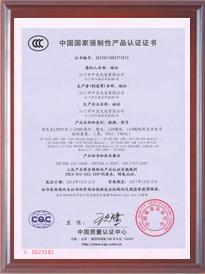 3C证书-固定式