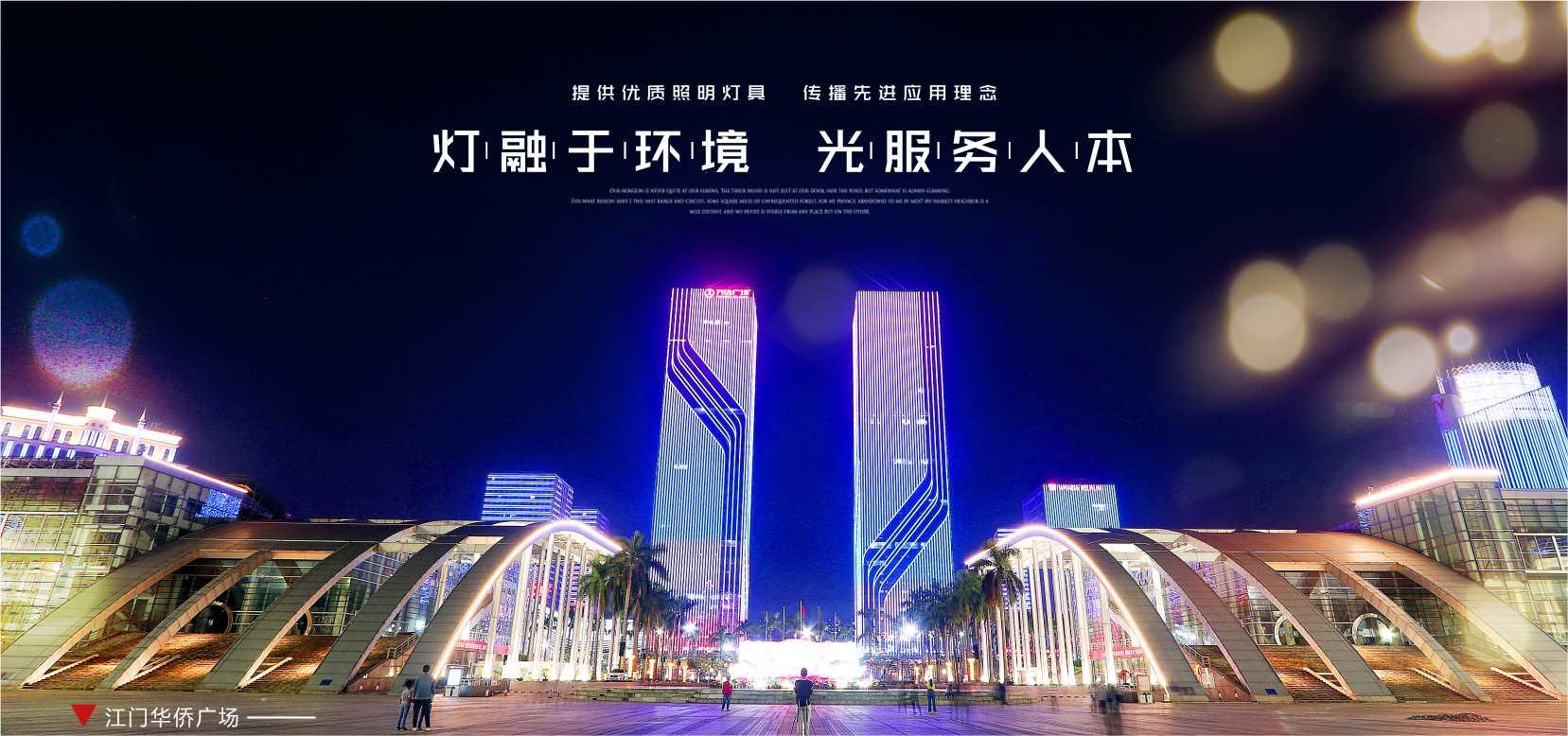 五邑华侨广场