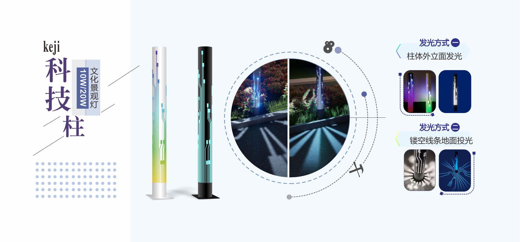 新品-科技柱