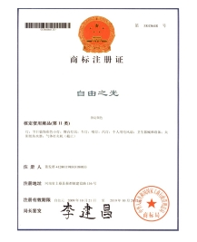 商标注册证(自由之光)a