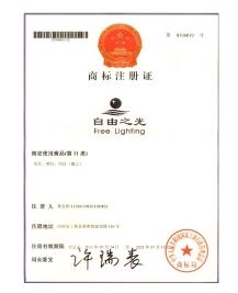 商标注册证(自由之光F-L)a